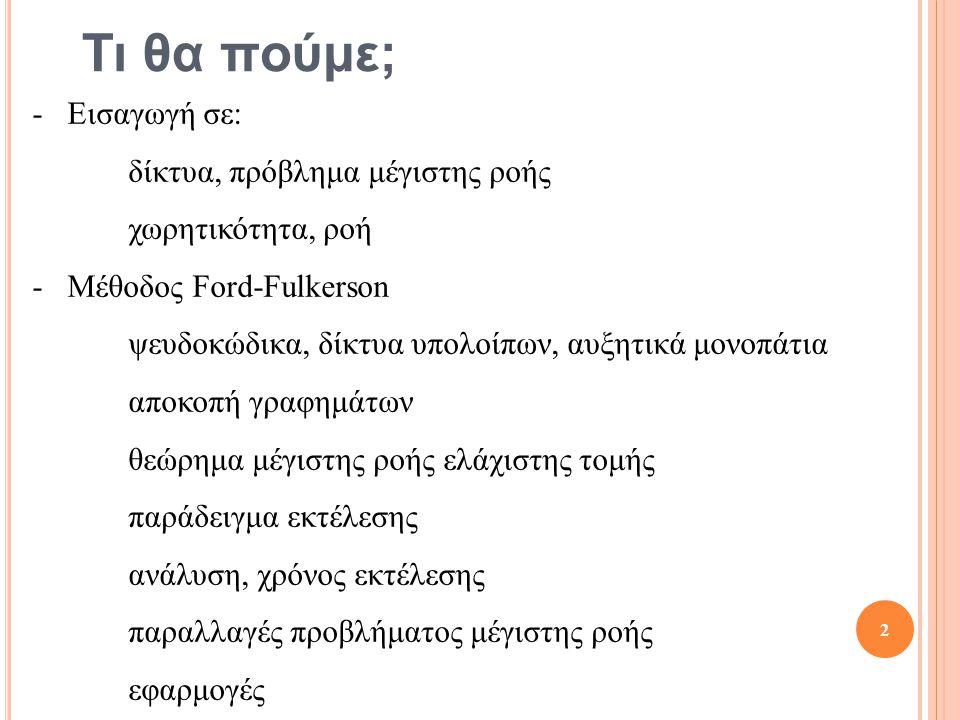 Δ ΙΜΕΡΕΣ Τ ΑΙΡΙΑΣΜΑ
