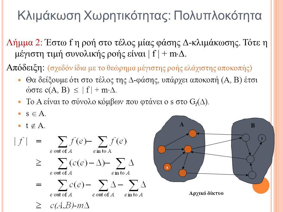 Λήμμα 2: Έστω f η ροή στο τέλος μίας φάσης  -κλιμάκωσης. Τότε η μέγιστη τιμή συνολικής ροής είναι | f | + m . Απόδειξη: (σχεδόν ίδια με το θεώρημα