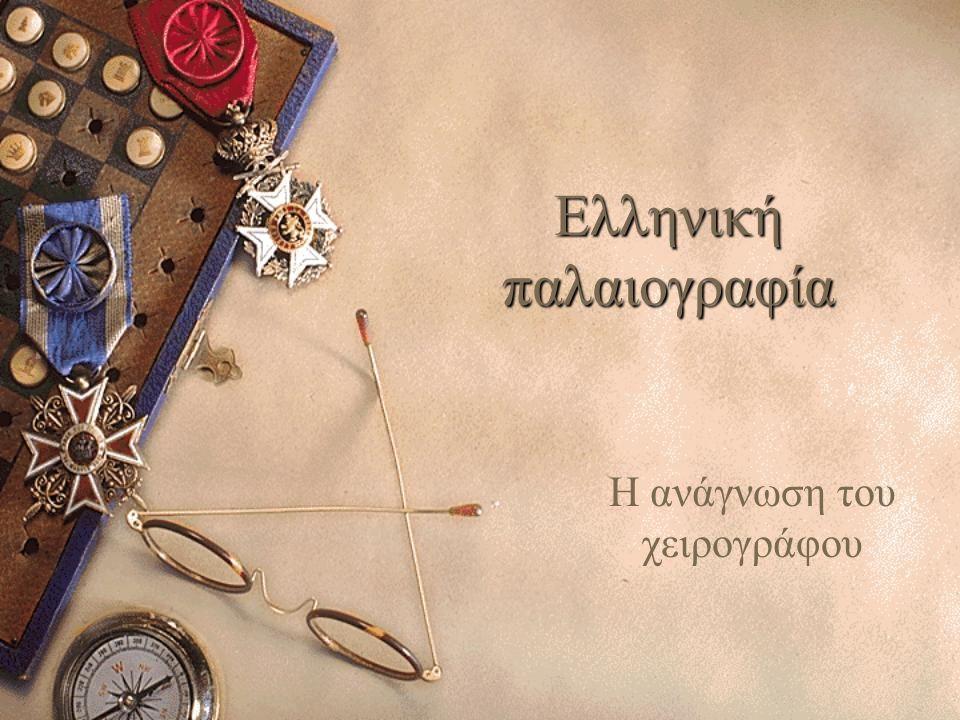 Ελληνική παλαιογραφία Η ανάγνωση του χειρογράφου