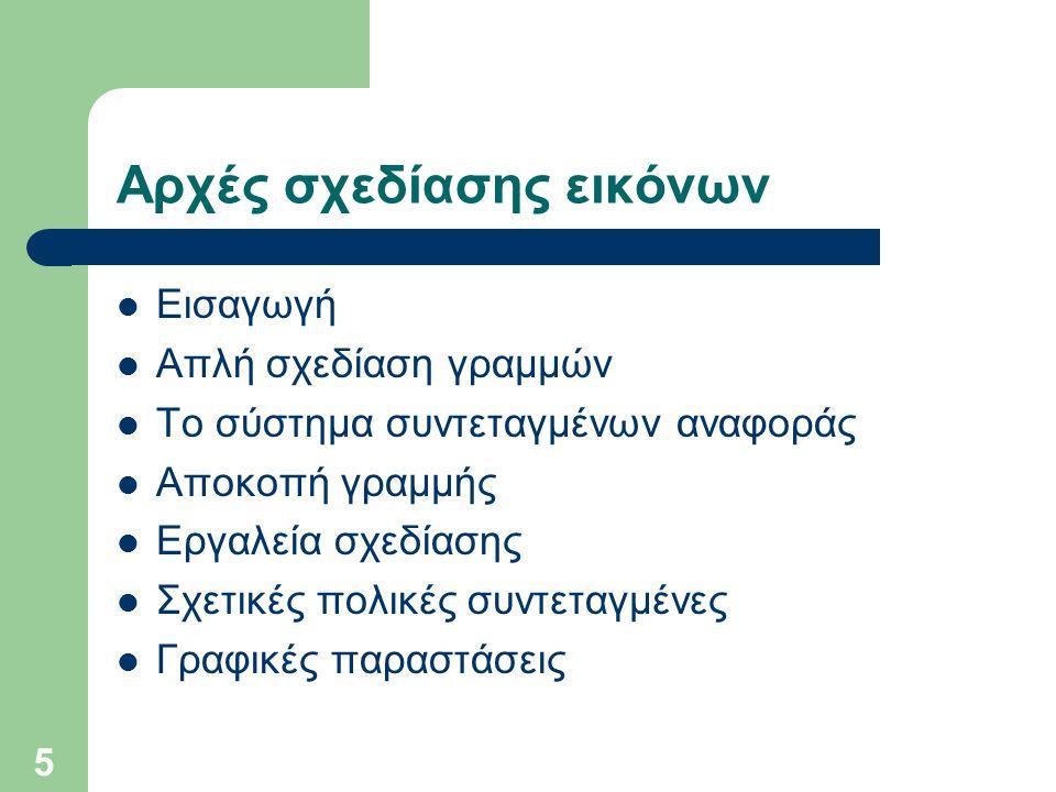 5 Αρχές σχεδίασης εικόνων Εισαγωγή Απλή σχεδίαση γραμμών Το σύστημα συντεταγμένων αναφοράς Αποκοπή γραμμής Εργαλεία σχεδίασης Σχετικές πολικές συντεταγμένες Γραφικές παραστάσεις