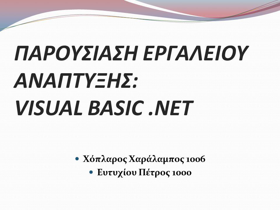 ΠΑΡΟΥΣΙΑΣΗ ΕΡΓΑΛΕΙΟΥ ΑΝΑΠΤΥΞΗΣ: VISUAL BASIC.NET Χόπλαρος Χαράλαμπος 1006 Ευτυχίου Πέτρος 1000