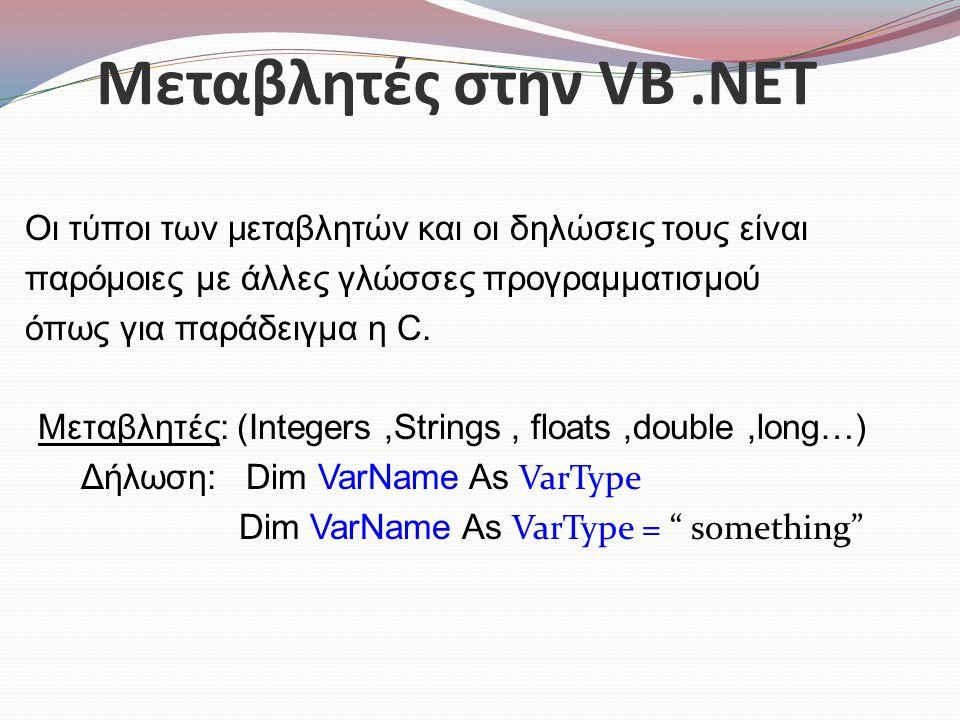 Mεταβλητές στην VB.NET Οι τύποι των μεταβλητών και οι δηλώσεις τους είναι παρόμοιες με άλλες γλώσσες προγραμματισμού όπως για παράδειγμα η C.