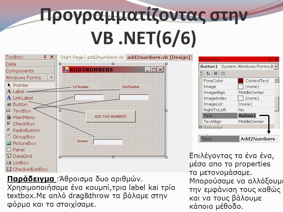 Προγραμματίζοντας στην VB.NET(6/6) Παράδειγμα :Άθροισμα δυο αριθμών.