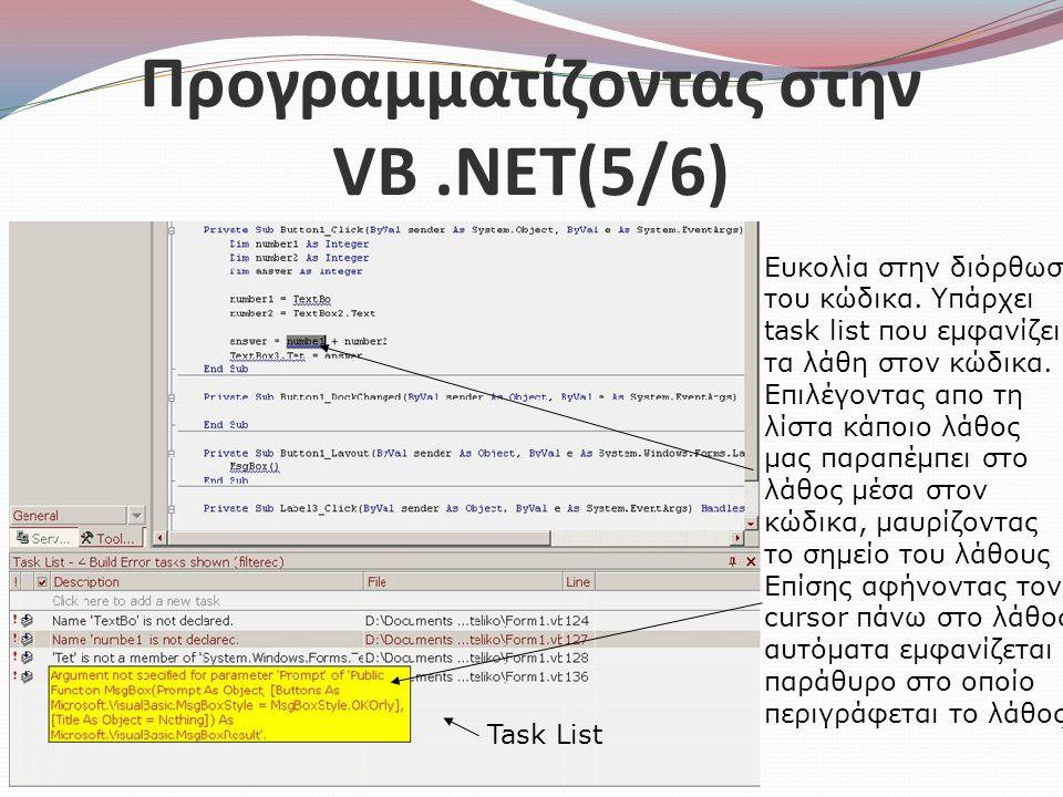 Προγραμματίζοντας στην VB.NET(5/6) Task List Ευκολία στην διόρθωση του κώδικα.