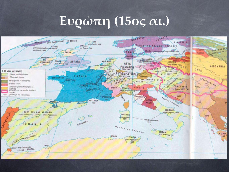 δημιούργησαν μία ηπειρωτική αυτοκρατορία από το Μπουένος Άιρες μέχρι την Καλιφόρνια ανακάλυψαν & εκμεταλλεύτηκαν μεταλλωρυχεία (κυρίως αργύρου) αποικιακός ανταγωνισμός μεταξύ Ισπανών, Πορτογάλων, Άγγλων, Γάλλων, Ολλανδών Ισπανοί