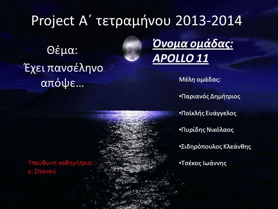 Οι Έλληνες κατά την αρχαιότητα είχαν σεληνιακά ημερολόγια, σεληνοηλιακά, όπως επίσης και ηλιακό ημερολόγιο.