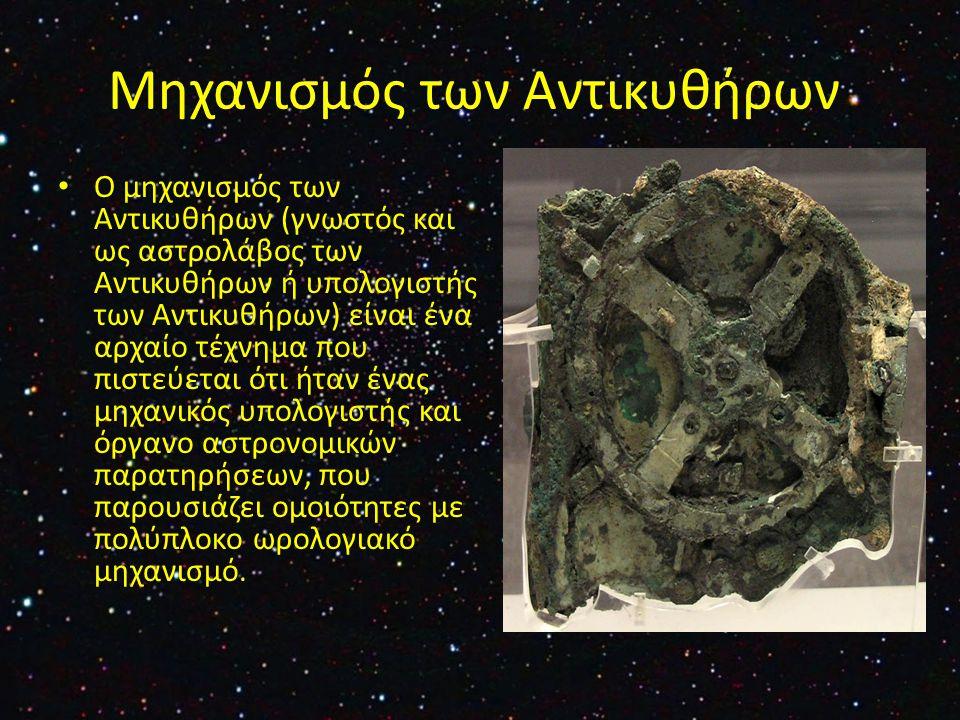 Μηχανισμός των Αντικυθήρων Ο μηχανισμός των Αντικυθήρων (γνωστός και ως αστρολάβος των Αντικυθήρων ή υπολογιστής των Αντικυθήρων) είναι ένα αρχαίο τέχ