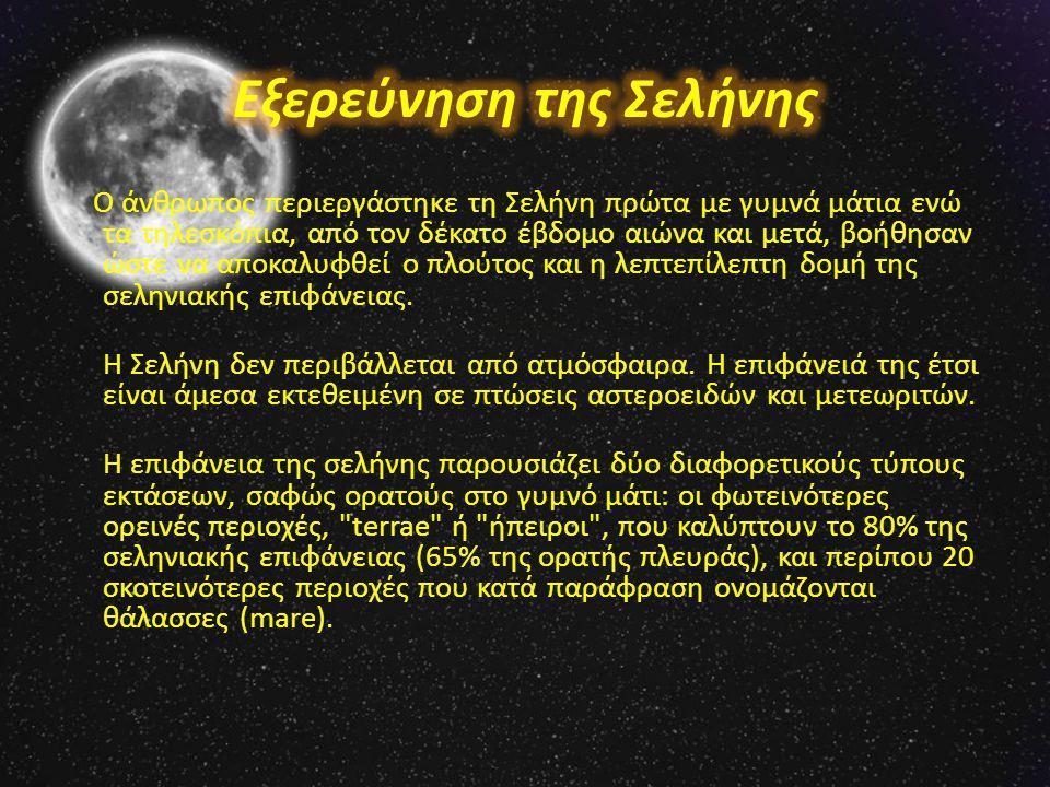 Ο άνθρωπος περιεργάστηκε τη Σελήνη πρώτα με γυμνά μάτια ενώ τα τηλεσκόπια, από τον δέκατο έβδομο αιώνα και μετά, βοήθησαν ώστε να αποκαλυφθεί ο πλούτο