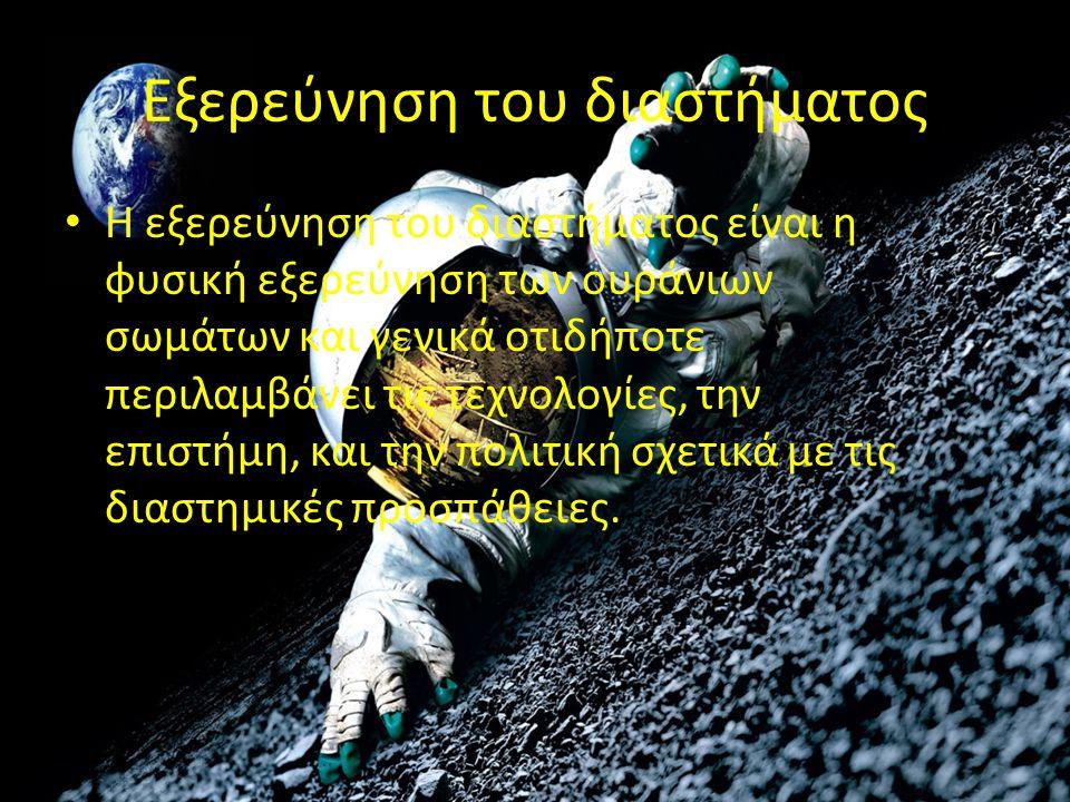 Eξερεύνηση του διαστήματος Η εξερεύνηση του διαστήματος είναι η φυσική εξερεύνηση των ουράνιων σωμάτων και γενικά οτιδήποτε περιλαμβάνει τις τεχνολογίες, την επιστήμη, και την πολιτική σχετικά με τις διαστημικές προσπάθειες.