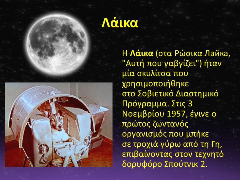Λάικα Η Λάικα (στα Ρώσικα Лайка, Αυτή που γαβγίζει ) ήταν μία σκυλίτσα που χρησιμοποιήθηκε στο Σοβιετικό Διαστημικό Πρόγραμμα.