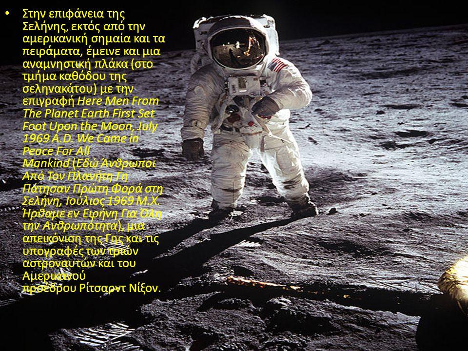 Στην επιφάνεια της Σελήνης, εκτός από την αμερικανική σημαία και τα πειράματα, έμεινε και μια αναμνηστική πλάκα (στο τμήμα καθόδου της σεληνακάτου) με την επιγραφή Here Men From The Planet Earth First Set Foot Upon the Moon, July 1969 A.D.