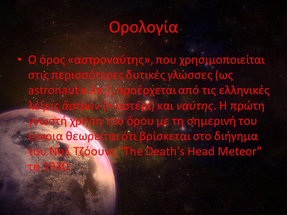Ορολογία Ο όρος «αστροναύτης», που χρησιμοποιείται στις περισσότερες δυτικές γλώσσες (ως astronaut κ.λπ.), προέρχεται από τις ελληνικές λέξεις ἄστρον (= αστέρι) και ναύτης.