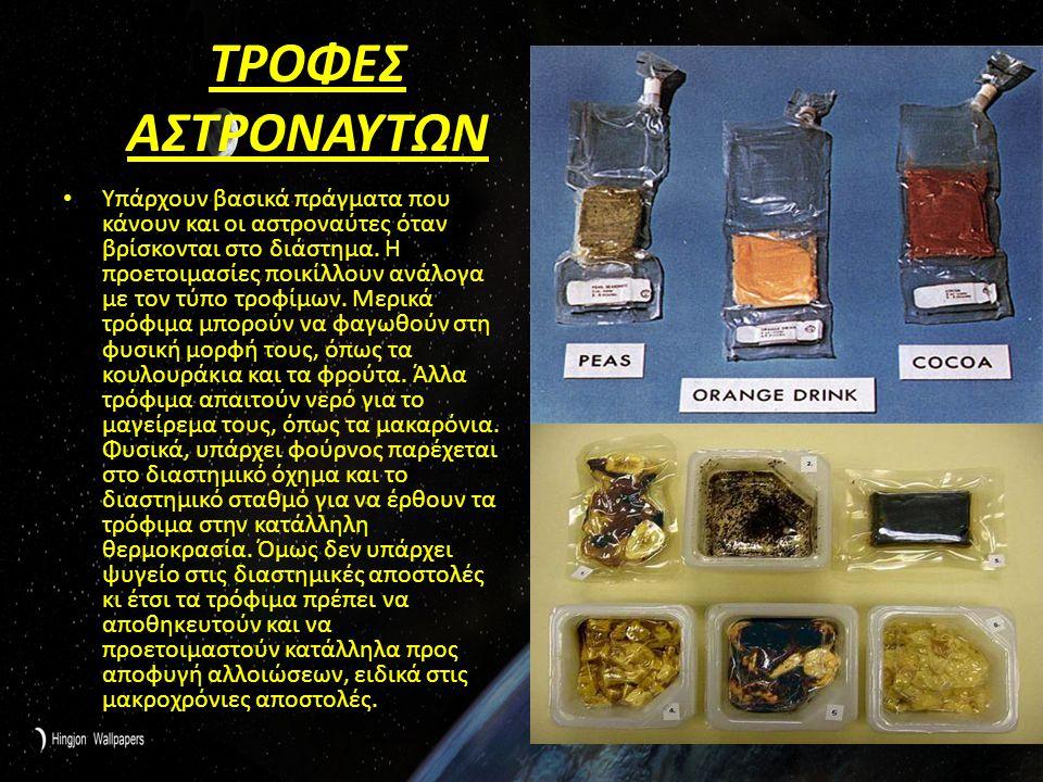 ΤΡΟΦΕΣ ΑΣΤΡΟΝΑΥΤΩΝ Υπάρχουν βασικά πράγματα που κάνουν και οι αστροναύτες όταν βρίσκονται στο διάστημα. Η προετοιμασίες ποικίλλουν ανάλογα με τον τύπο