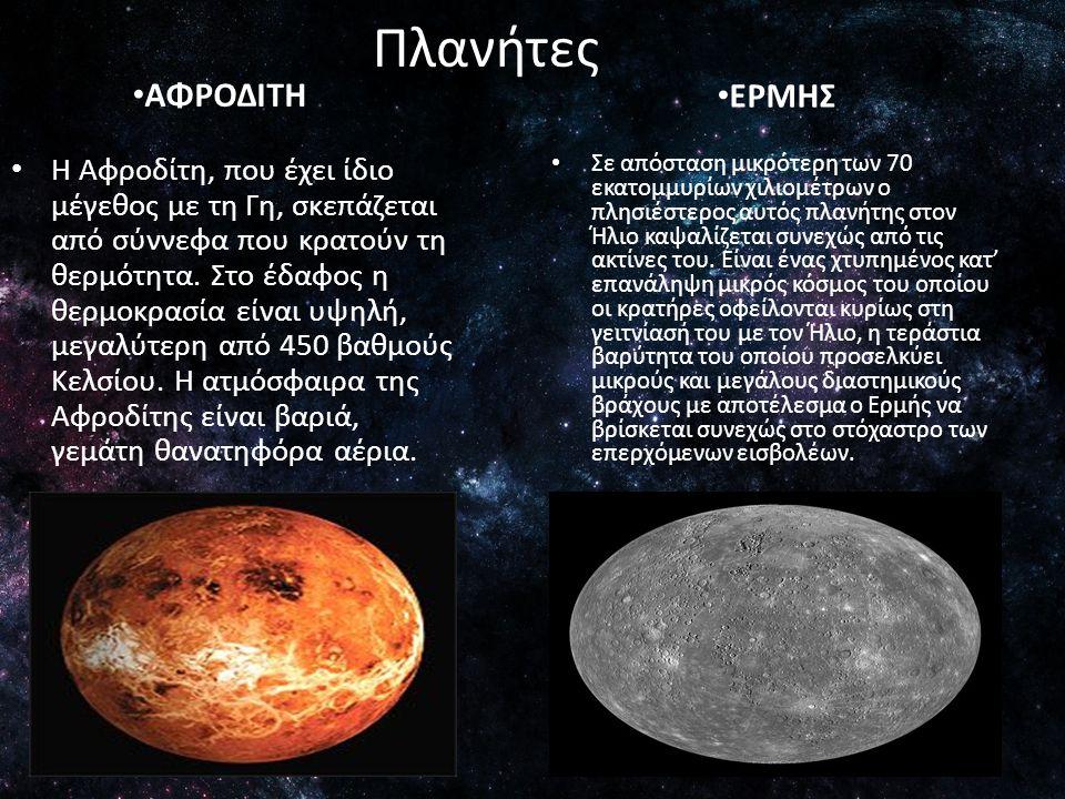 Πλανήτες ΑΦΡΟΔΙΤΗ Η Αφροδίτη, που έχει ίδιο μέγεθος με τη Γη, σκεπάζεται από σύννεφα που κρατούν τη θερμότητα. Στο έδαφος η θερμοκρασία είναι υψηλή, μ