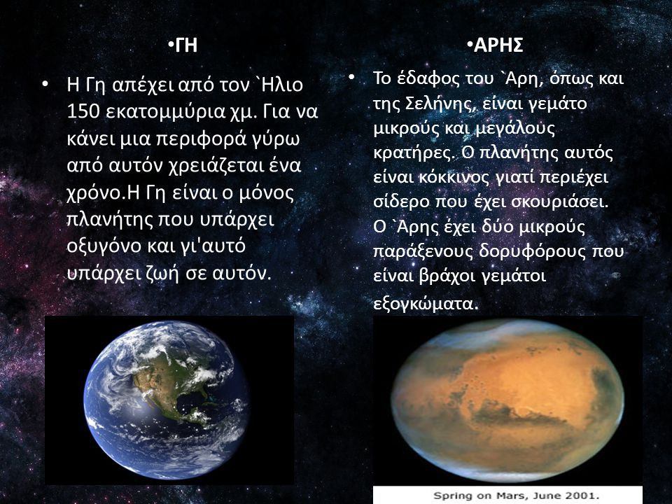 ΓΗ Η Γη απέχει από τον `Ηλιο 150 εκατομμύρια χμ. Για να κάνει μια περιφορά γύρω από αυτόν χρειάζεται ένα χρόνο.Η Γη είναι ο μόνος πλανήτης που υπάρχει