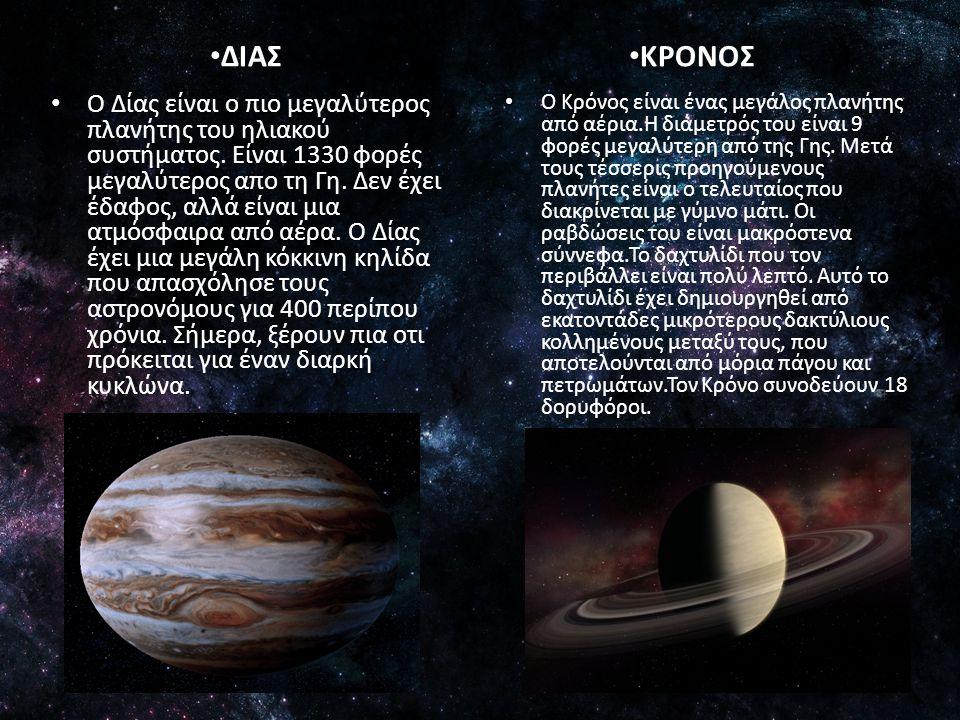 ΔΙΑΣ Ο Δίας είναι ο πιο μεγαλύτερος πλανήτης του ηλιακού συστήματος. Είναι 1330 φορές μεγαλύτερος απο τη Γη. Δεν έχει έδαφος, αλλά είναι μια ατμόσφαιρ