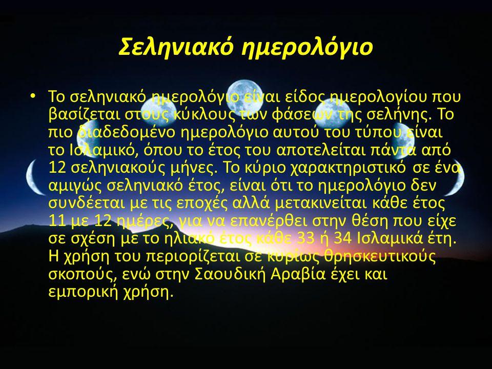 Σεληνιακό ημερολόγιο Το σεληνιακό ημερολόγιο είναι είδος ημερολογίου που βασίζεται στους κύκλους των φάσεων της σελήνης. Το πιο διαδεδομένο ημερολόγιο