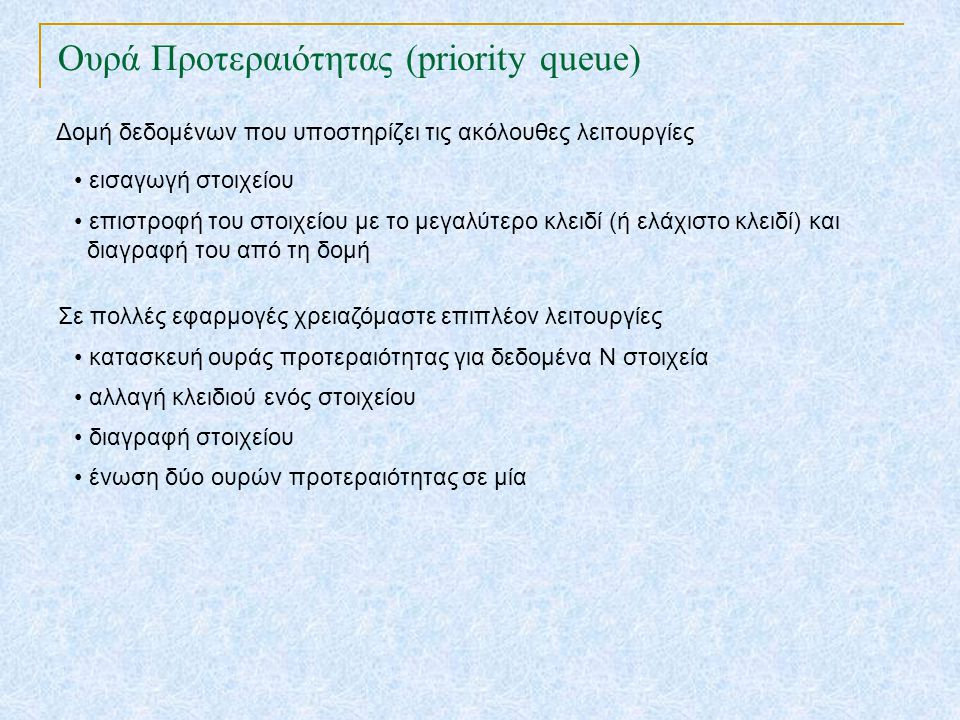 TexPoint fonts used in EMF. Read the TexPoint manual before you delete this box.: AA A A A Ουρά Προτεραιότητας (priority queue) εισαγωγή στοιχείου επι