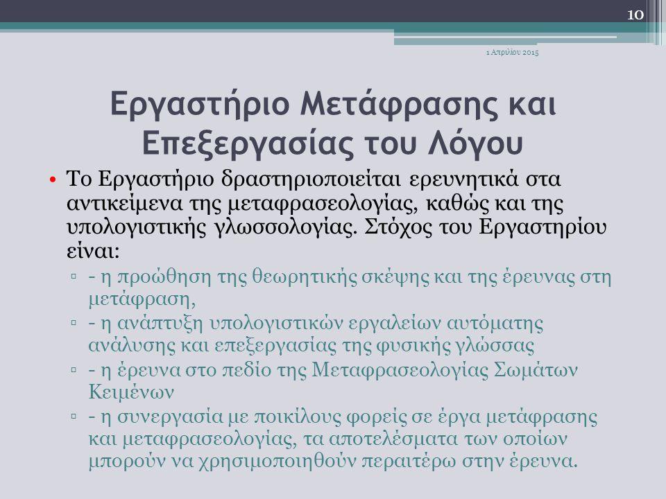 Εργαστήριο Μετάφρασης και Επεξεργασίας του Λόγου Το Εργαστήριο δραστηριοποιείται ερευνητικά στα αντικείμενα της μεταφρασεολογίας, καθώς και της υπολογ
