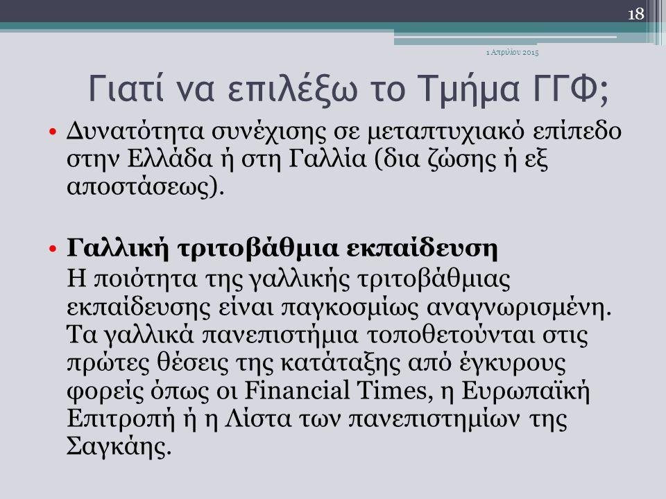 Γιατί να επιλέξω το Τμήμα ΓΓΦ; Δυνατότητα συνέχισης σε μεταπτυχιακό επίπεδο στην Ελλάδα ή στη Γαλλία (δια ζώσης ή εξ αποστάσεως). Γαλλική τριτοβάθμια