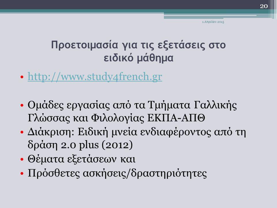Προετοιμασία για τις εξετάσεις στο ειδικό μάθημα http://www.study4french.gr Ομάδες εργασίας από τα Τμήματα Γαλλικής Γλώσσας και Φιλολογίας ΕΚΠΑ-ΑΠΘ Δι