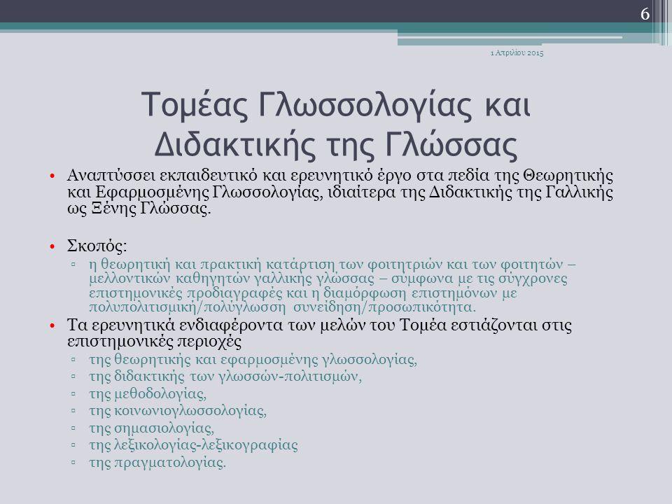 Τομέας Γλωσσολογίας και Διδακτικής της Γλώσσας Αναπτύσσει εκπαιδευτικό και ερευνητικό έργο στα πεδία της Θεωρητικής και Εφαρµοσµένης Γλωσσολογίας, ιδι