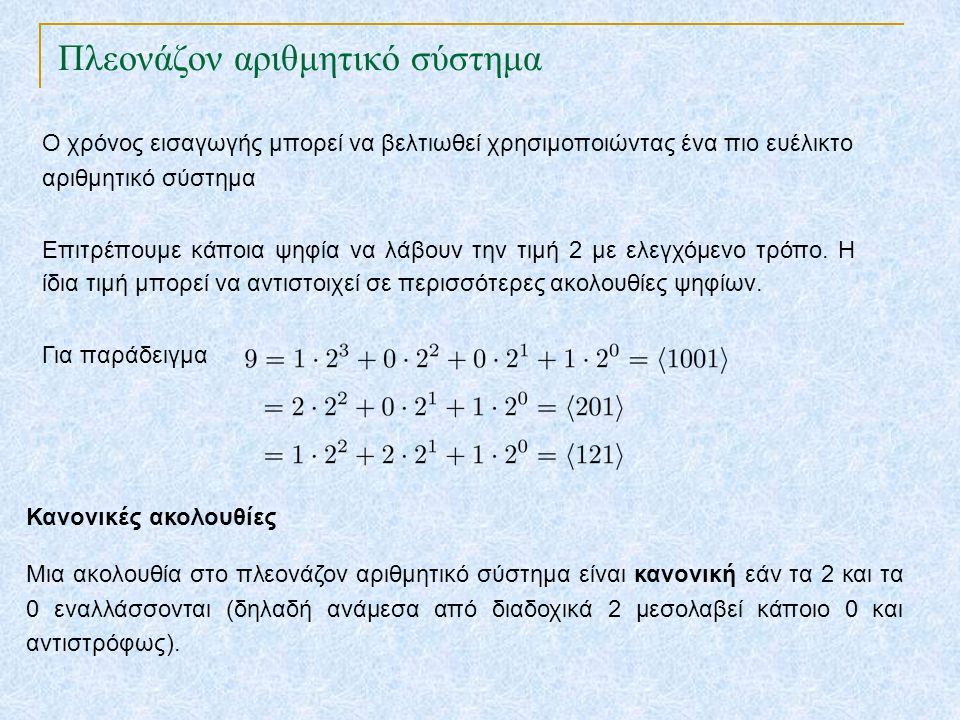 TexPoint fonts used in EMF. Read the TexPoint manual before you delete this box.: AA A A A Πλεονάζον αριθμητικό σύστημα Ο χρόνος εισαγωγής μπορεί να β