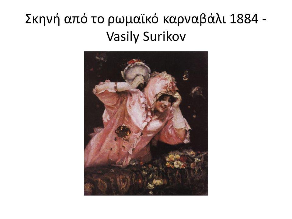 Σκηνή από το ρωμαϊκό καρναβάλι 1884 - Vasily Surikov
