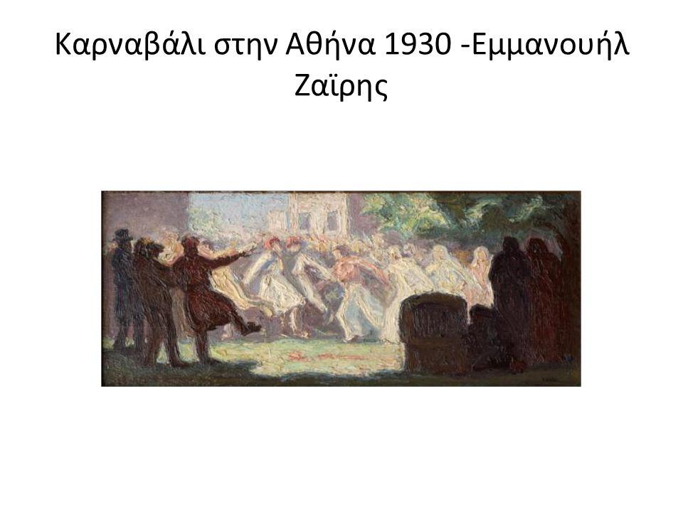 Καρναβάλι στην Αθήνα 1930 -Εμμανουήλ Ζαϊρης