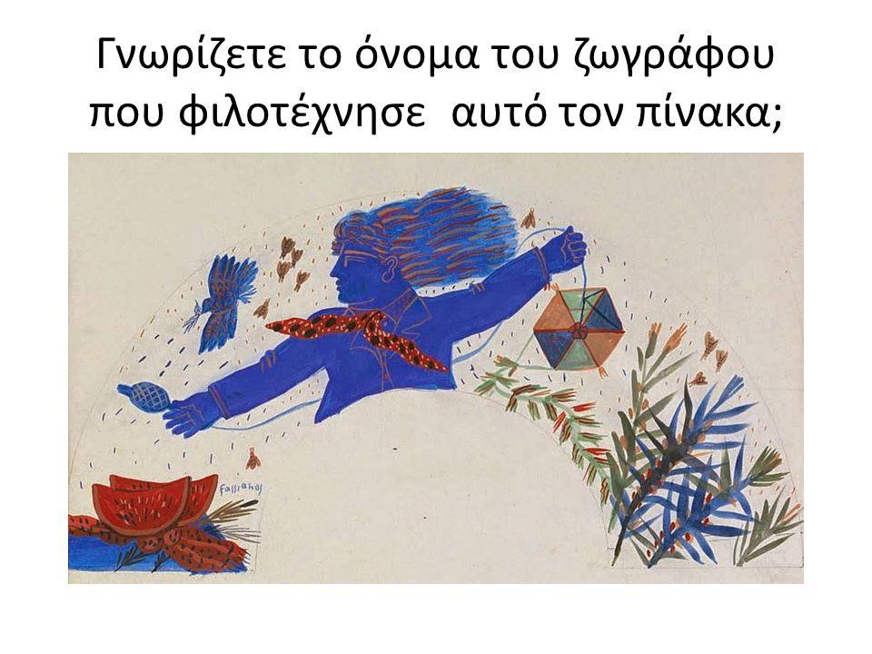 Γνωρίζετε το όνομα του ζωγράφου που φιλοτέχνησε αυτό τον πίνακα;