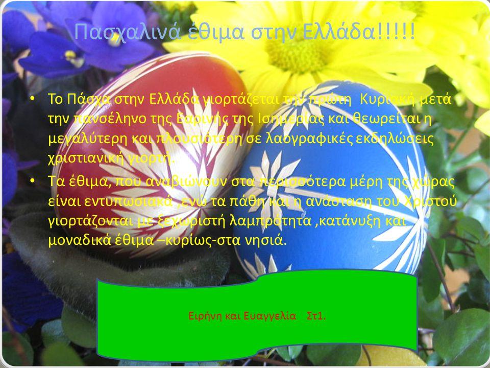Πασχαλινά έθιμα στην Ελλάδα!!!!.