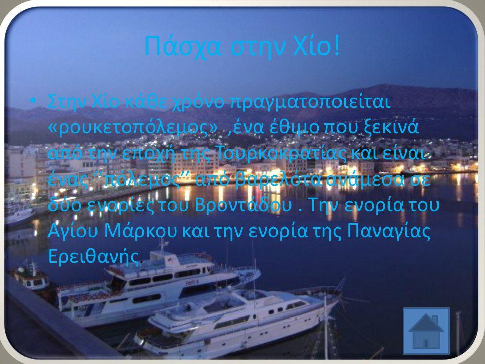 Πάσχα στην Χίο.