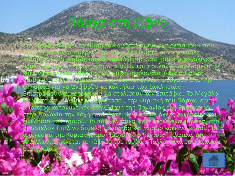 Πάσχα στη Σίφνο Στη Σίφνο υπάρχει το έθιμο του αναστάσιμου «χαιρετισμού» που διαρκεί σαράντα ημέρες.