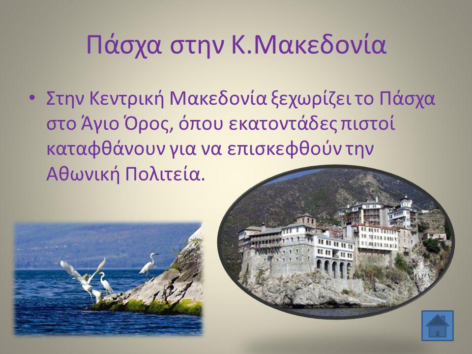 Πάσχα στην Κ.Μακεδονία Στην Κεντρική Μακεδονία ξεχωρίζει το Πάσχα στο Άγιο Όρος, όπου εκατοντάδες πιστοί καταφθάνουν για να επισκεφθούν την Αθωνική Πολιτεία.