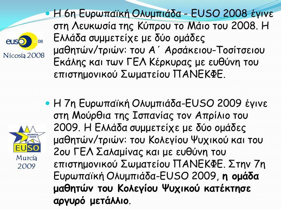 Η 6η Ευρωπαϊκή Ολυμπιάδα - EUSO 2008 έγινε στη Λευκωσία της Κύπρου το Μάιο του 2008. Η Ελλάδα συμμετείχε με δύο ομάδες μαθητών/τριών: του Α΄ Αρσάκειου
