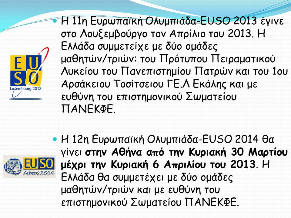 Η 11η Ευρωπαϊκή Ολυμπιάδα-EUSO 2013 έγινε στο Λουξεμβούργο τον Απρίλιο του 2013.