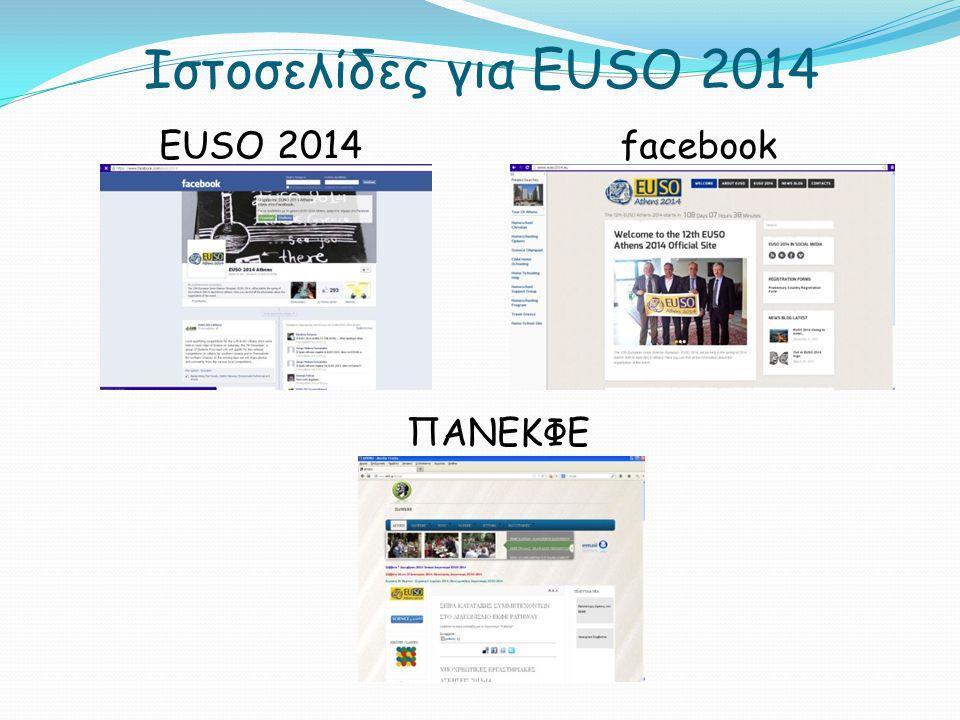 Ιστοσελίδες για EUSO 2014 EUSO 2014facebook ΠΑΝΕΚΦΕ