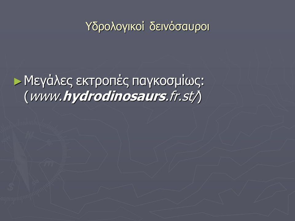 Υδρολογικοί δεινόσαυροι ► Μεγάλες εκτροπές παγκοσμίως: (www.hydrodinosaurs.fr.st/)