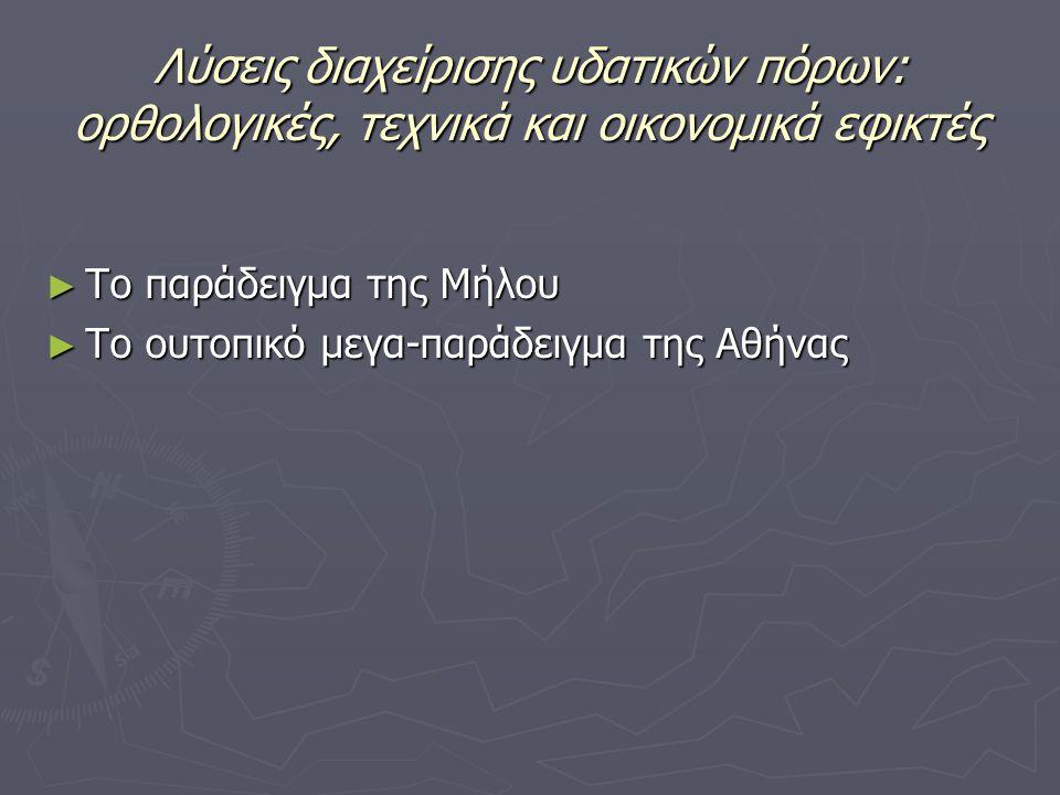 Λύσεις διαχείρισης υδατικών πόρων: ορθολογικές, τεχνικά και οικονομικά εφικτές ► Το παράδειγμα της Μήλου ► Το ουτοπικό μεγα-παράδειγμα της Αθήνας