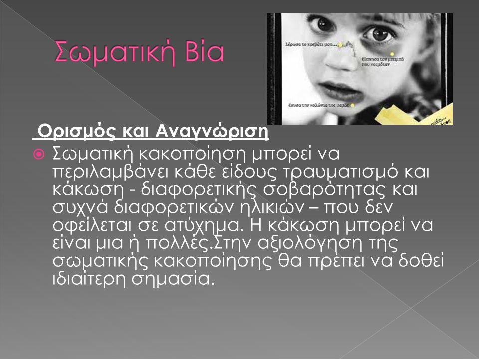 Η άσκηση βίας μπορεί να έχει επιπτώσεις στον ψυχισμό του παιδιού που την υφίσταται.