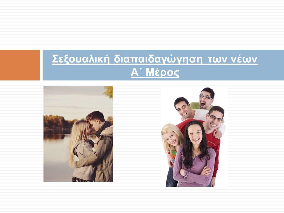 Η γνώμη των ενηλίκων (30 – 80 ετών) για τη σεξουαλικότητα των νέων