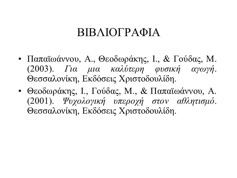 ΒΙΒΛΙΟΓΡΑΦΙΑ Παπαϊωάννου, Α., Θεοδωράκης, Ι., & Γούδας, Μ. (2003). Για μια καλύτερη φυσική αγωγή. Θεσσαλονίκη, Εκδόσεις Χριστοδουλίδη. Θεοδωράκης, Ι.,