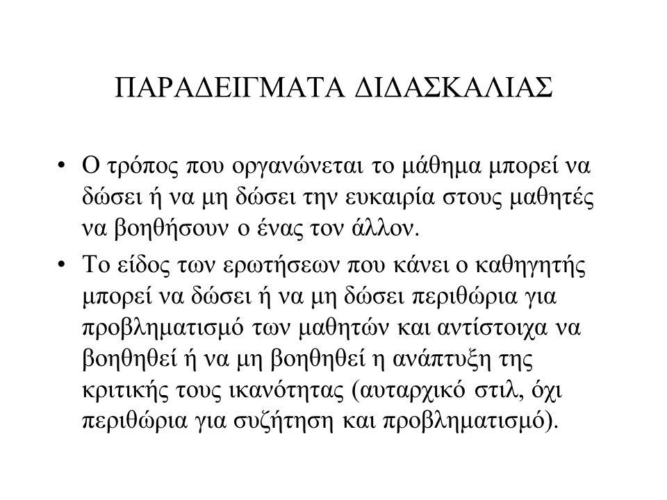 ΣΤΙΛ ΔΙΔΑΣΚΑΛΙΑΣ (Mosston & Ashworth, 1986) 1.Το «στιλ των εντολών».