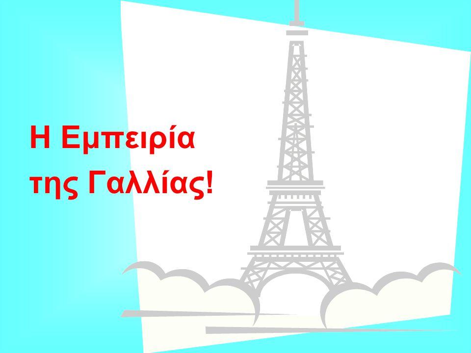 Η Εμπειρία της Γαλλίας!
