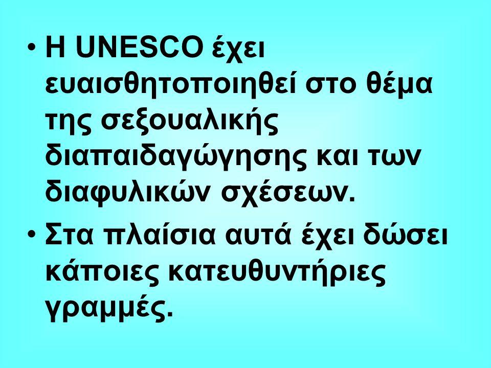 Η UNESCO έχει ευαισθητοποιηθεί στο θέμα της σεξουαλικής διαπαιδαγώγησης και των διαφυλικών σχέσεων. Στα πλαίσια αυτά έχει δώσει κάποιες κατευθυντήριες
