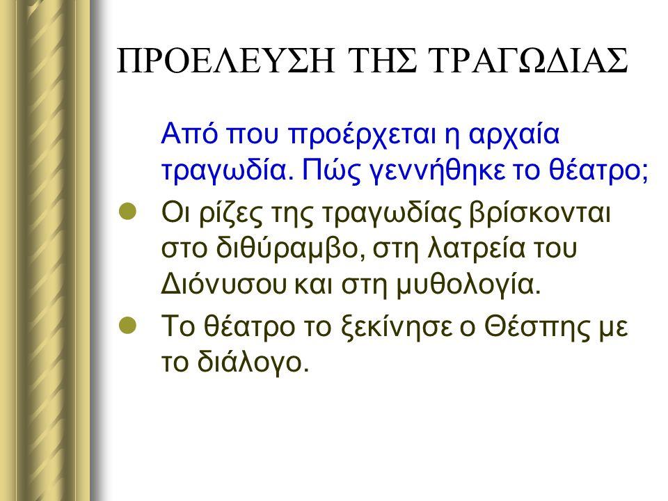 ΤΑ ΑΡΧΑΙΑ ΘΕΑΤΡΑ Ανέφερε μερικά αρχαία θέατρα.
