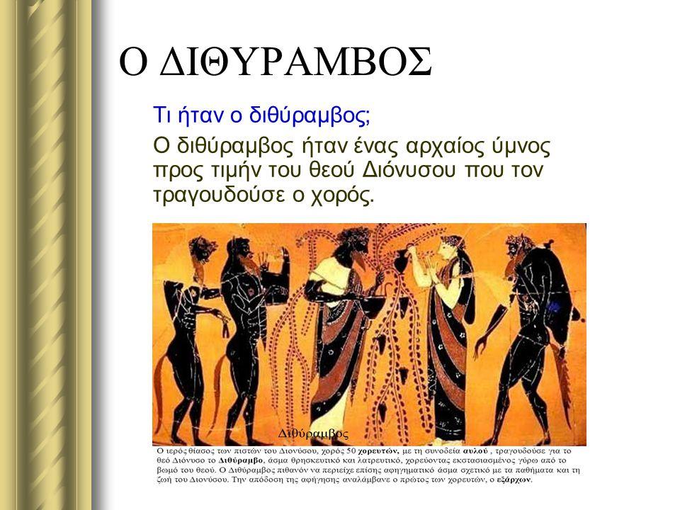 Ο ΔΙΘΥΡΑΜΒΟΣ Τι ήταν ο διθύραμβος; Ο διθύραμβος ήταν ένας αρχαίος ύμνος προς τιμήν του θεού Διόνυσου που τον τραγουδούσε ο χορός.