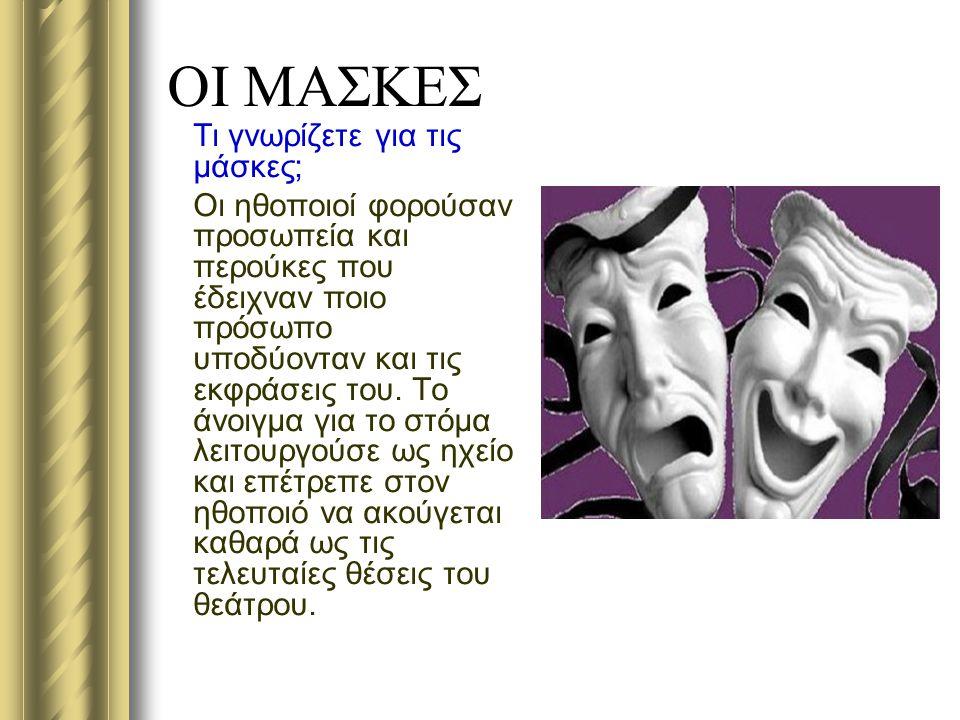 ΟΙ ΜΑΣΚΕΣ Τι γνωρίζετε για τις μάσκες; Οι ηθοποιοί φορούσαν προσωπεία και περούκες που έδειχναν ποιο πρόσωπο υποδύονταν και τις εκφράσεις του. Το άνοι