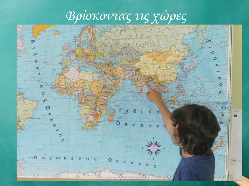 Βρίσκοντας τις χώρες
