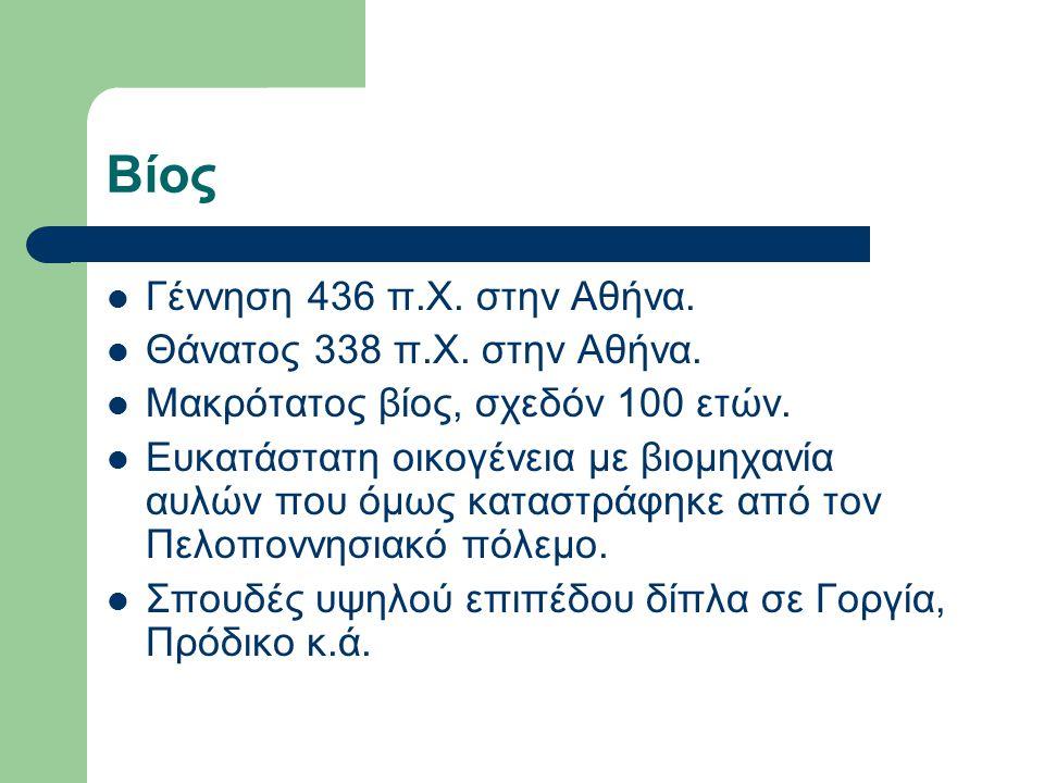 Βίος Γέννηση 436 π.Χ. στην Αθήνα. Θάνατος 338 π.Χ.